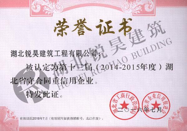 湖北省办法守合同重信用证书