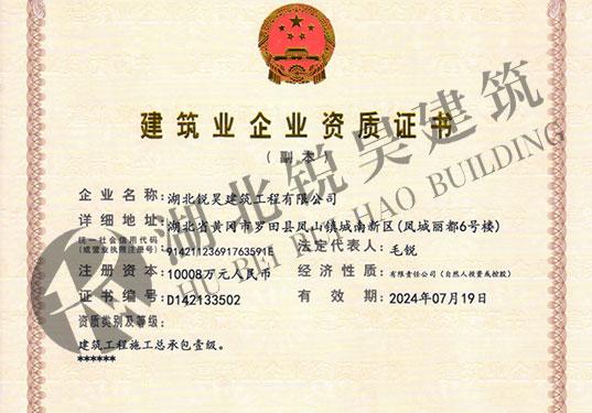 建筑工程施工总承包壹级资质证书