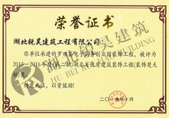 楚天杯荣誉证书
