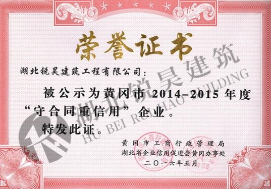 黄冈市颁发守合同重信用荣誉证书