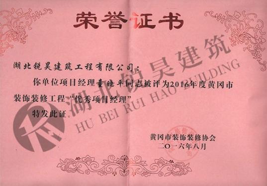 项目经理荣誉证书
