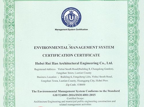环境管理体系证书(英)