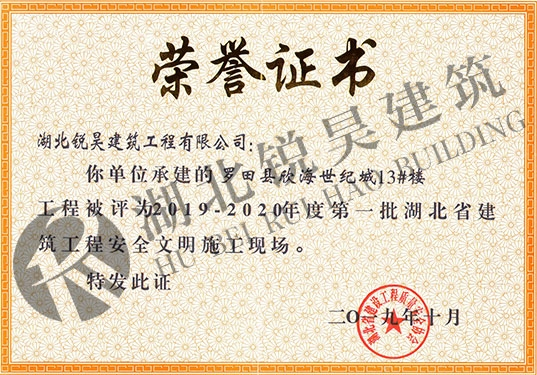 湖北省建筑工程安全文明施工现场